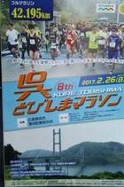 第8回呉とびしまマラソン